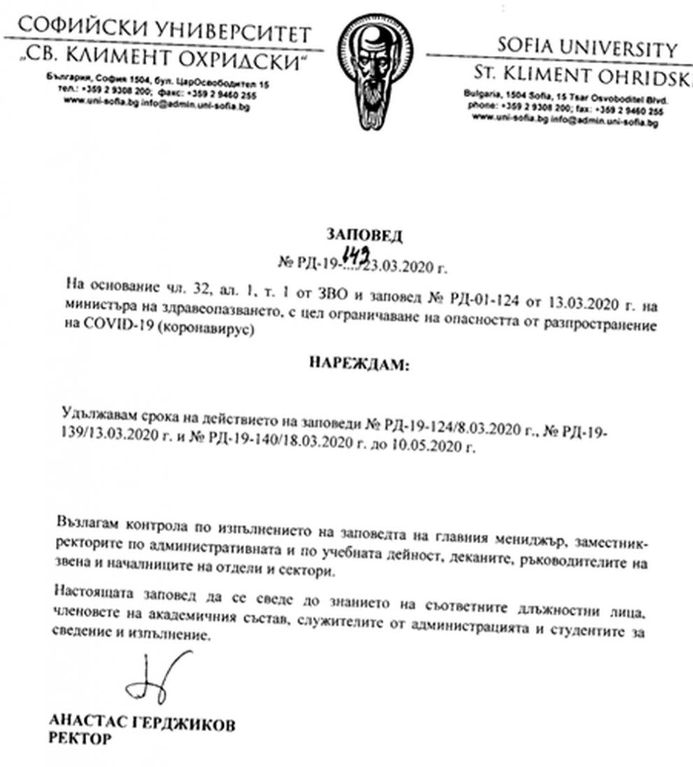 заповед Герджиков