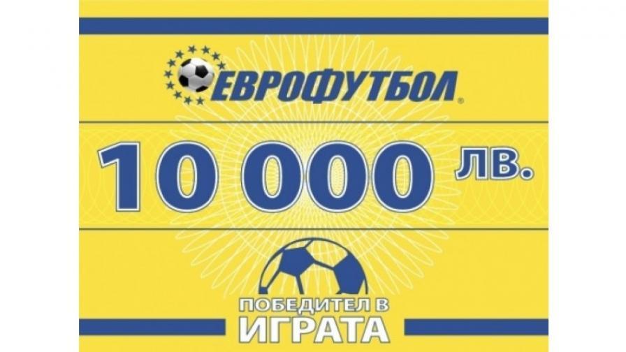 Комисията по хазарта отне временно лиценза на Еврофутбол