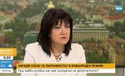 Цвета Караянчева свиква извънредно заседание на НС
