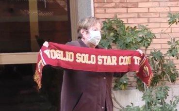 Уникално! Рома със специален жест към възрастните си фенове