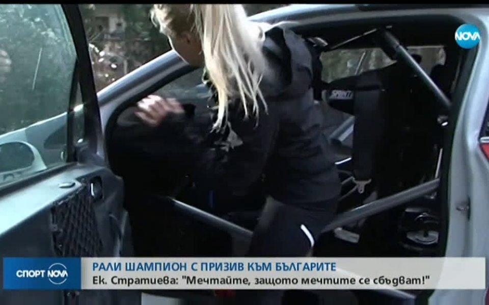 Трикратната европейска шампионка по автомобилизъм Екатерина Стратиева отправи пожелание към