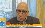 Хампарцумян: Банките са толкова добре, колкото и техните клиенти