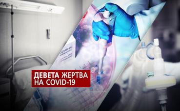 Девета жертва у нас след заболяване с COVID-19