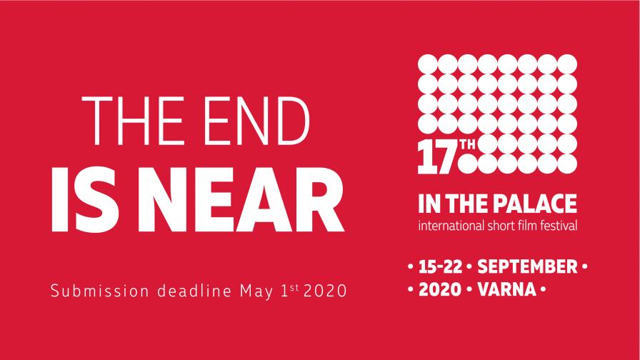IN THE PALACE International Short Film Festival удължава срока за желаещите да участват