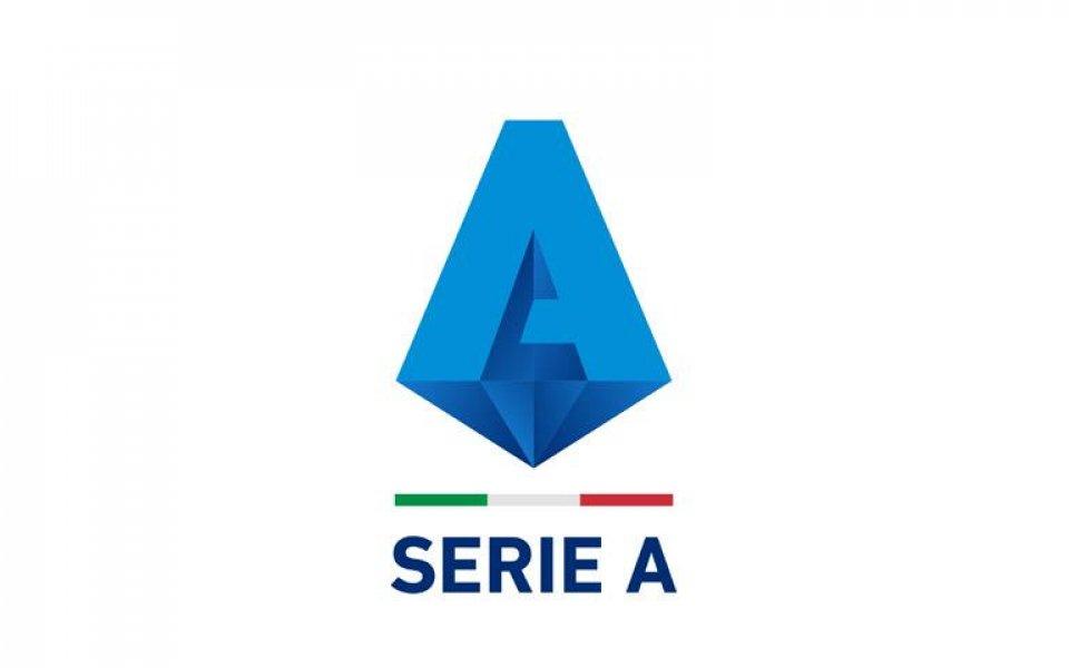 Нова спешна среща на клубовете от Серия А