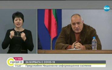 Бойко Борисов: Надявам се БФС да се съобрази с УЕФА