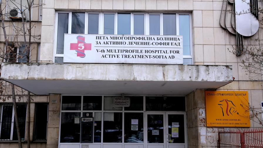 Пета градска болница отново приема пациенти от днес