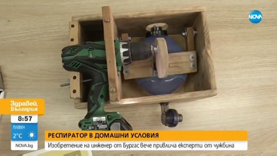 Наш инженер създаде обдишващ апарат за домашни условия