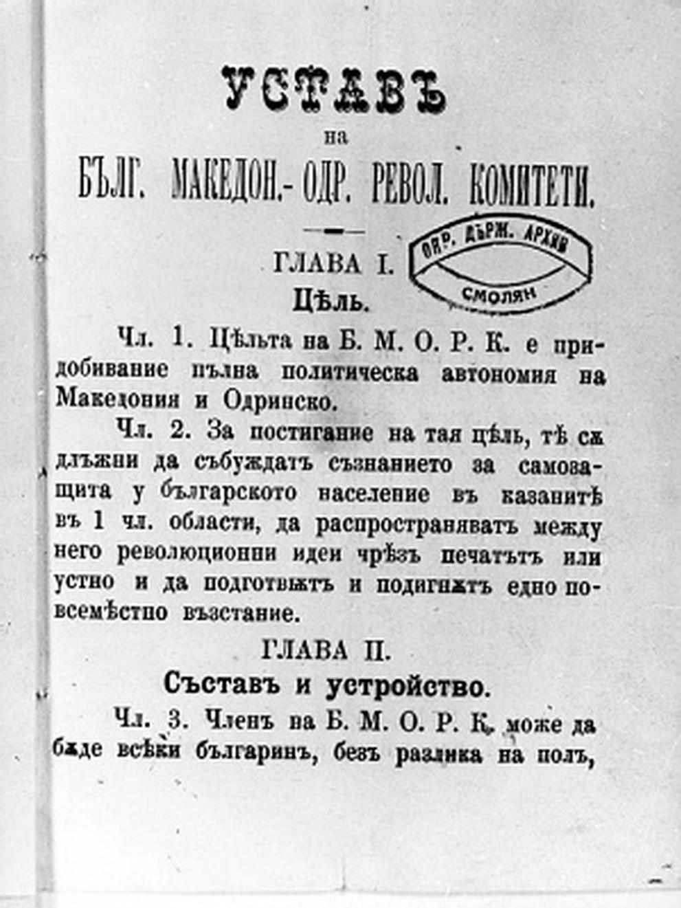 македонци
