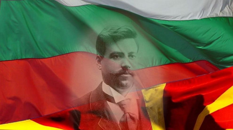 Каракачанов: Гоце Делчев беше българин от Македония