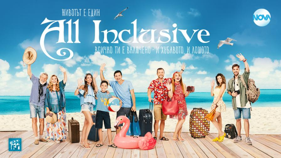 """Впечатляващ финал на комедийния сериал на NOVA """"All Inclusive"""""""