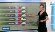 Прогноза за времето (23.05.2020 - централна емисия)