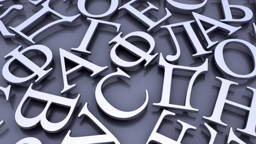 Откога има български език? Македонският език ли е или диалект