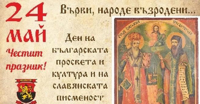 ВМРО отправи поздравителен адрес по повод 24 май.  Честит