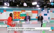 <p>За Северна Македония: Комисията не преговаря, а разговаря&nbsp;&nbsp;</p>