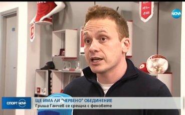 Гьонов: Всички фенове на ЦСКА имаме вина за тази ситуация