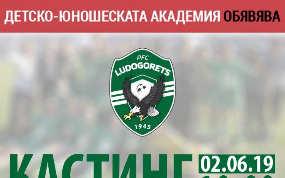 ПФК Лудогорец организира кастинг за деца, родени през 2007 г.