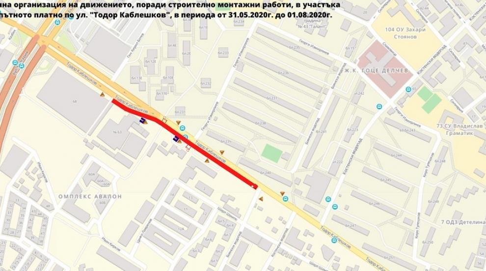 Започва първият етап от разширяването на бул.