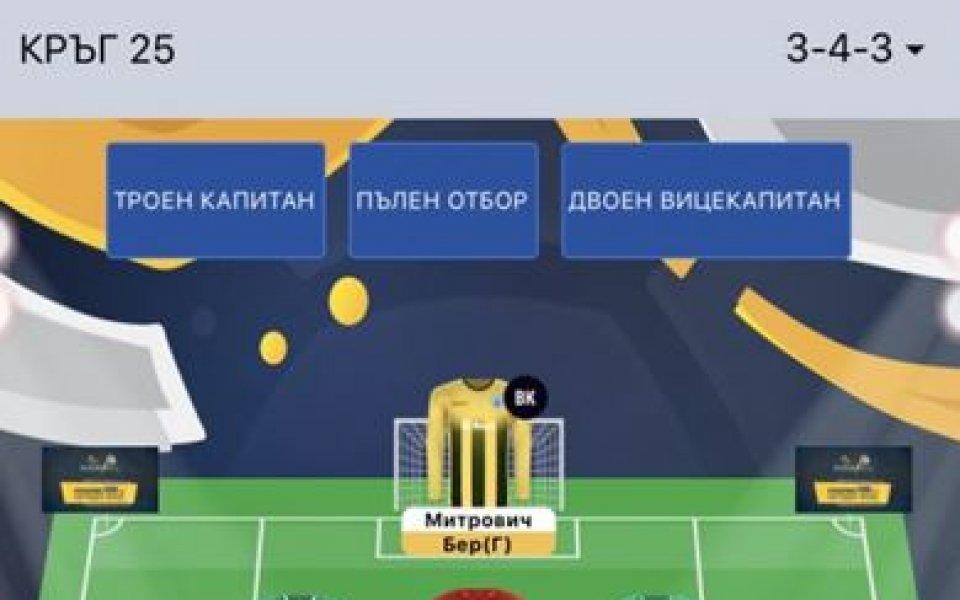 Расистки скандал! Лишават от титла българина, победител във Фентъзи лигата?