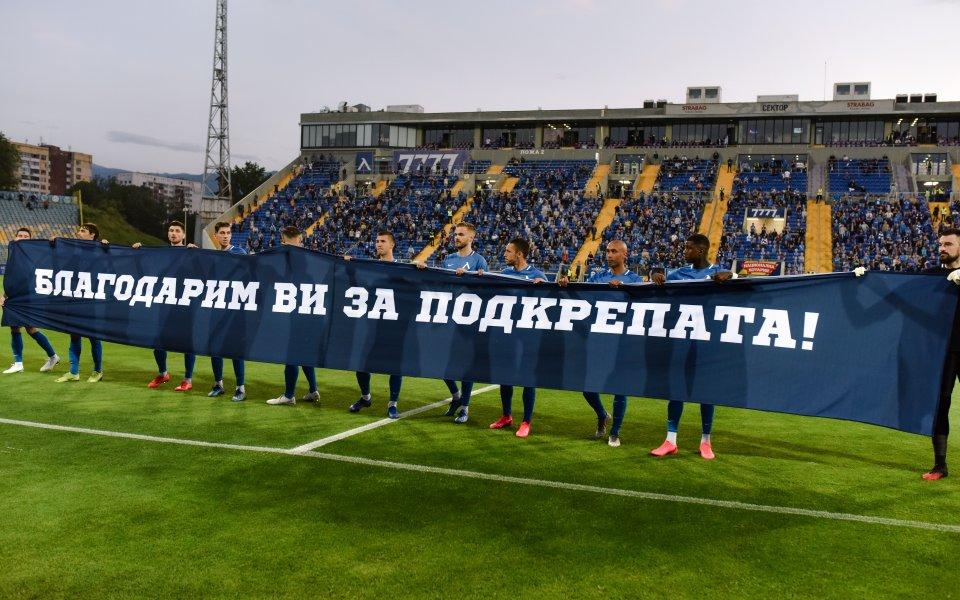 От Левски тази сутрин обявиха, че пускат в проажба билетите