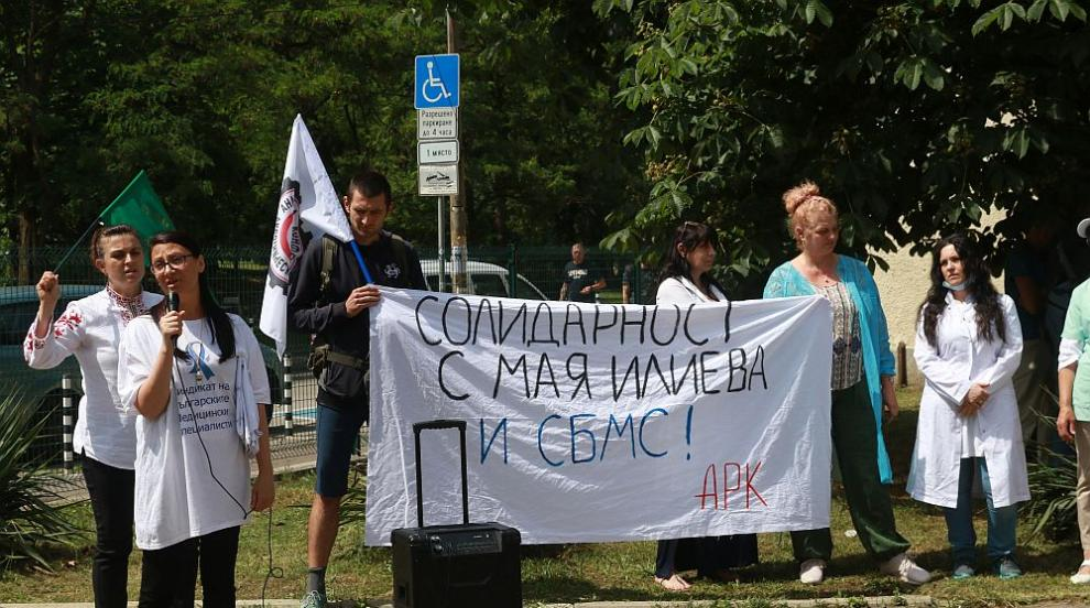 Протест в подкрепа на медицинската сестра Мая Илиева...