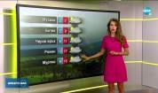 Прогноза за времето (10.06.2020 - сутрешна)