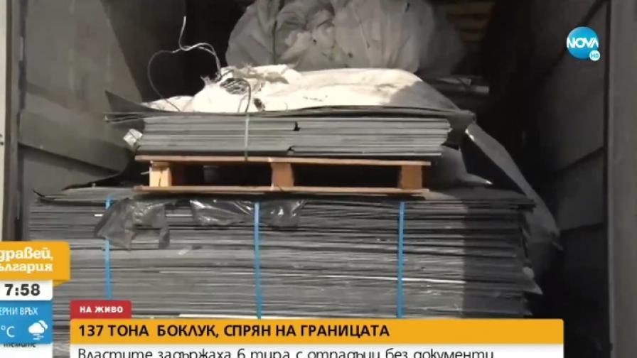 """Заловените на """"Капитан Андреево"""" отпадъци са без документи"""
