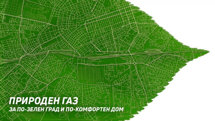 <p>По-зелен град и по-комфортен дом на ясна и предвидима цена</p>