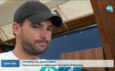 Джокович: Григор е наш брат!