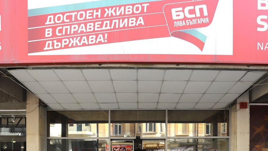 Членове на БСП се обявиха против процеса по избор на нов председател