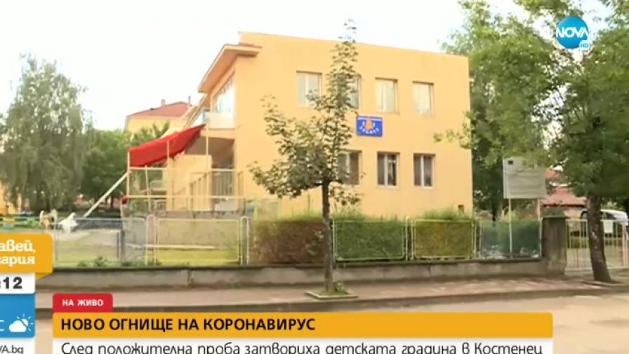 Затвориха детска градина в Костенец заради COVID-19