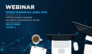IAB България ще представи резултатите от проучването за обема на дигиталната реклама у нас AdEx 2019