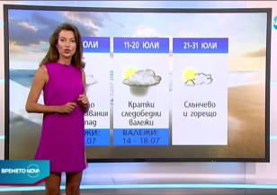 Прогноза за времето (02.07.2020 - обедна емисия)