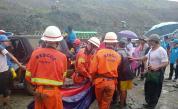 Свлачище отне живота на 162 миньори в Мианмар