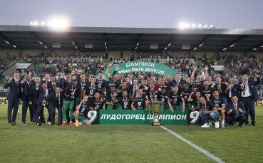 Лудогорец вдигна деветата си титла на България