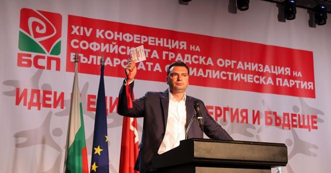 За трети път софийските социалисти избраха за свой председател Калоян
