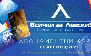Левски пусна в продажба абонаментните карти за новия сезон и си постави конкретна цел