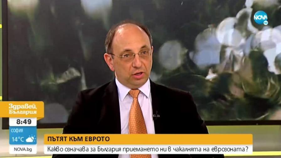 Николай Василев: Няма причина за обедняване след влизането ни в еврозоната