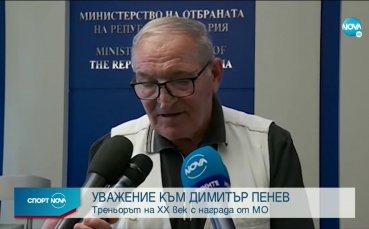 Наградиха Димитър Пенев за дългогодишна дейност в ЦСКА