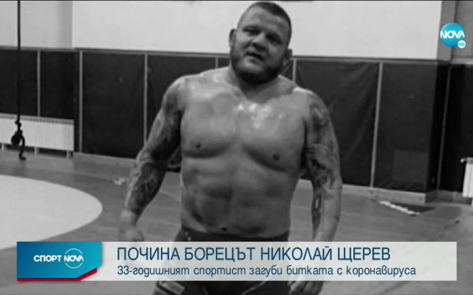 Бившият националпо борба Николай Щерев е починал тази сутрин в