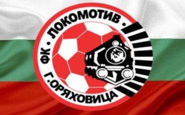 Локомотив ГО изчисти всички дългове