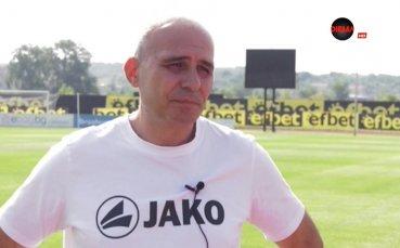 Румен Панайотов: Предстои ни много важен мач, надявам се на добър край