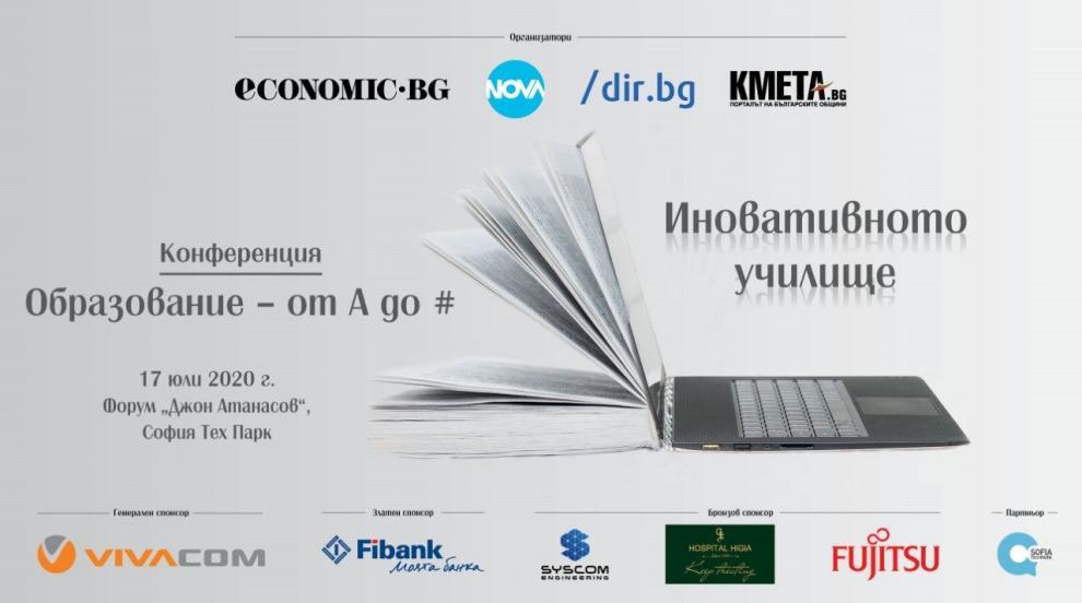 """Конференцията """"Образование от А до #. Иновативното..."""