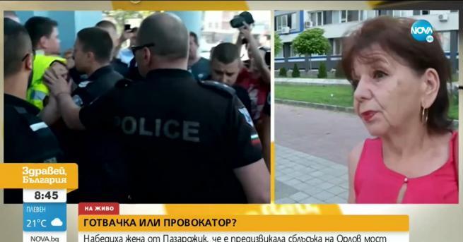 Набедиха жена от Пазарджик, че е предизвикала напрежението на