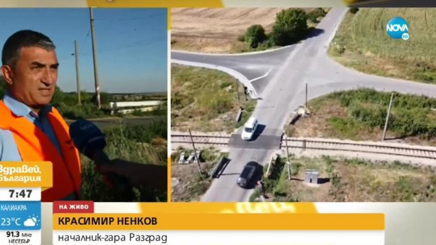 Можеше ли да се предотврати тежкият инцидент с влак до Разград