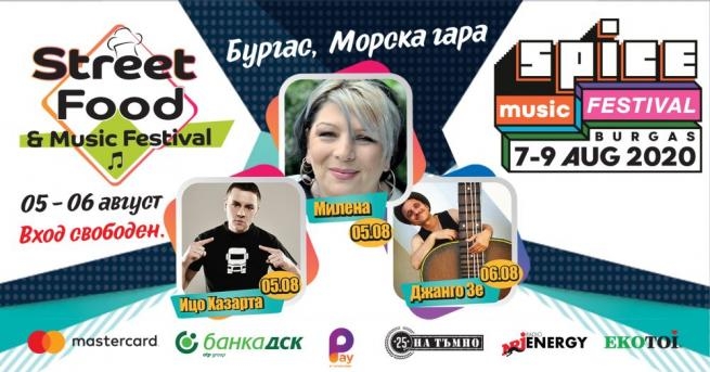 Ицо Хазартапристига в Бургас, за да се качи на сцената