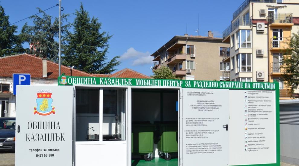 В Казанлък вече има мобилен център за разделно...