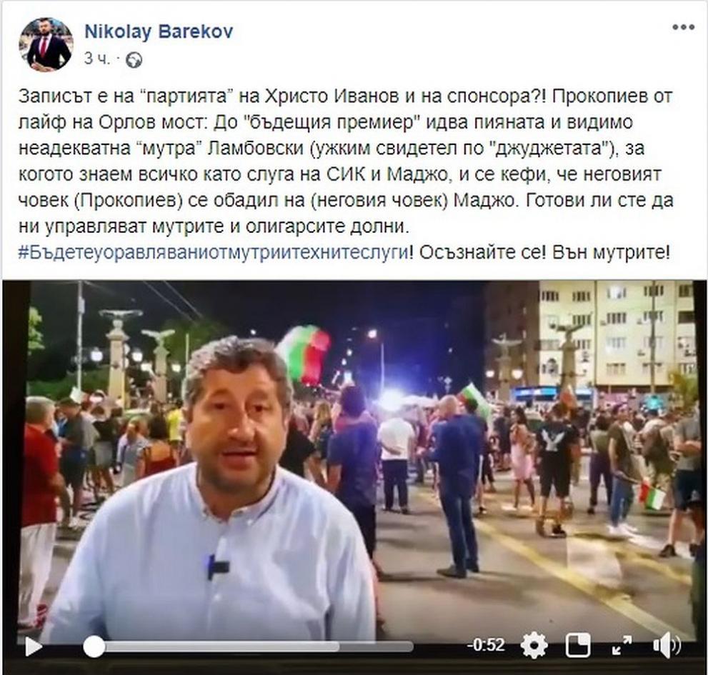 Бареков Христо Иванов