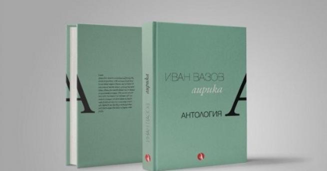 България Лиричният Вазов представен от поета Борис Христов Книгата съдържа