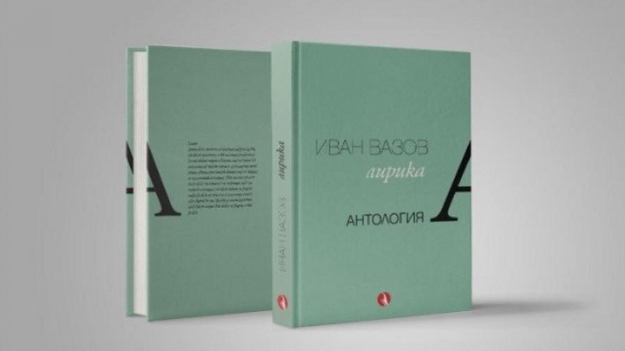 Лиричният Вазов представен от поета Борис Христов